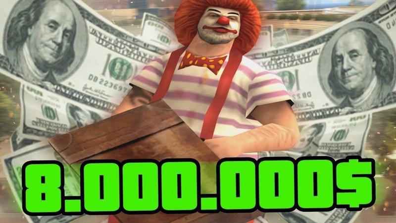 КЛОУНСКИЙ ОБМАН НА 8.000.000$ В GTA SAMP!