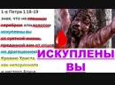 2 принцип Божьего суда заключается в том, что Господь нелицеприятно будет судить каждого христианина по делам!