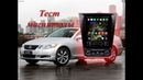 Тест магнитолы Tesla Style Lexus GS 300 / 350 / 450 (2004-2011) MegaZvuk T3-10888 Android 6.0.1