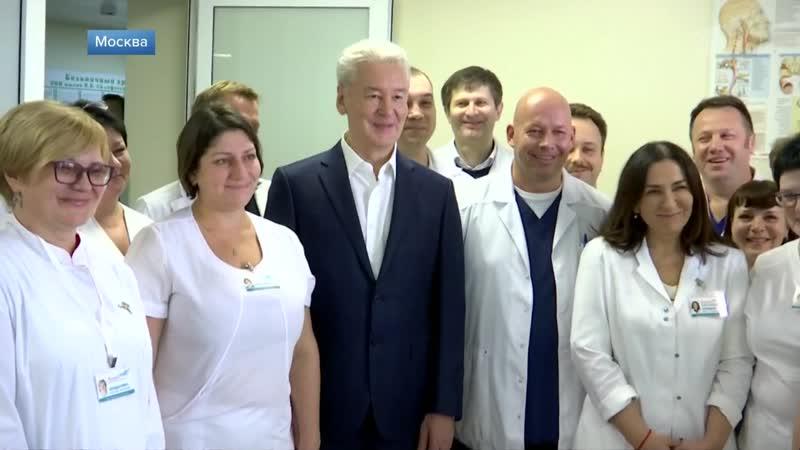 Мэр Москвы посетил столичный институт скорой помощи имени Склифосовского