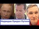 Камикадзе Ди . Как Медведев Предал Путина