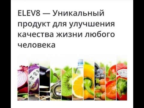 Bepic Подробно о продукте Elev8 и Acceler8 военный врач Нурлан Сарбасов