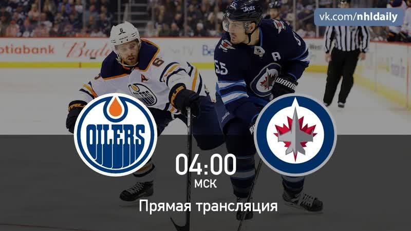 Edmonton Oilers 🆚 Winnipeg Jets