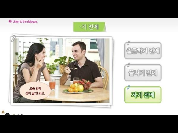 -기 전에 - 세종한국어 3권 9과 생활 습관