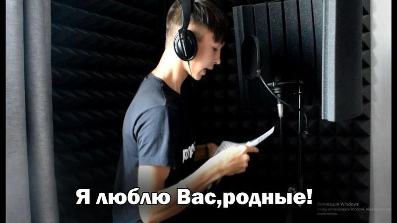 Запись песни. Я люблю Вас,родные!