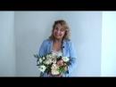 Отзыв Татьяны из Ростова-на-Дону о курсе индивидуального обучения трендовой свадебной флористики