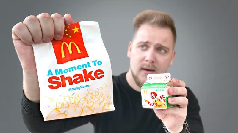 Тимур Сидельников Что едят в Китайском Макдональдсе!