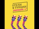 Хорошие отели 4 в Турции / 2 800 777 Pegas Touristik Красноярск