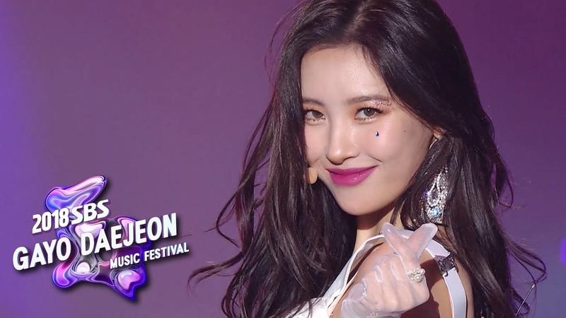 SUNMI - Gashina Heroine Sirenㅣ선미 - 가시나 주인공 사이렌 [2018 SBS Gayo Daejeon Music Festival]