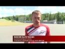 06 07 2018 Сборная Удмуртии по лыжным гонкам получила летнюю экипировку