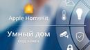 Умный дом под ключ Sprut.ai Что дальше Apple HomeKit, Google Home, Алиса
