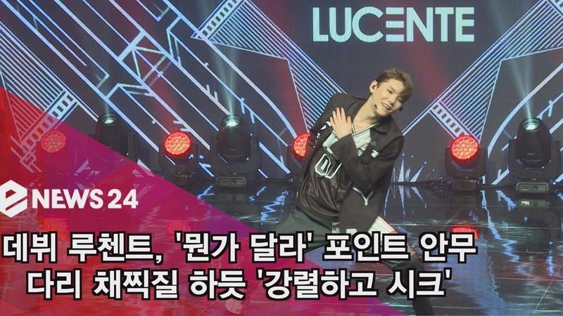 데뷔 루첸트, ′뭔가 달라′ 포인트 안무 공개! ′K-POP 신성의 시크춤?′ 180918