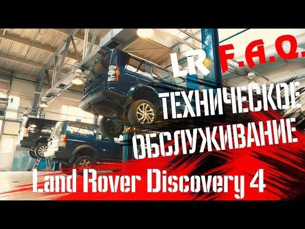Техническое обслуживание Land Rover Discjvery 4 и его особенности