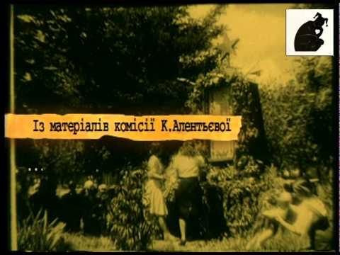 Розслідування обставин загибелі Молодої Гвардії (Серія друга Між Абвером та НКВД )