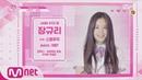 PRODUCE48 [48스페셜] 스톤뮤직 - 장규리 l 당신의 소녀에게 투표하세요 180810 EP.9