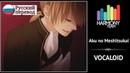 [Vocaloid RUS cover] Len ft. – Aku no Meshitsukai (remake) [Harmony Team]