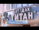 Вокруг крымского завода Титан назревает зарплатный скандал
