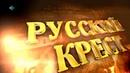 Русский крест. Кирилл и Мефодий. 17 06 18