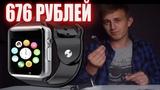 Самые дешевые смарт часы за 676 рублей