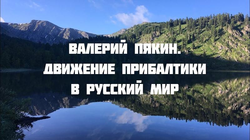 Семинар в Горном Алтае 18-27 июля 2018 г. Валерий Пякин. Движение Прибалтики в Русский мир