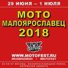 Мото-Малоярославец 2019