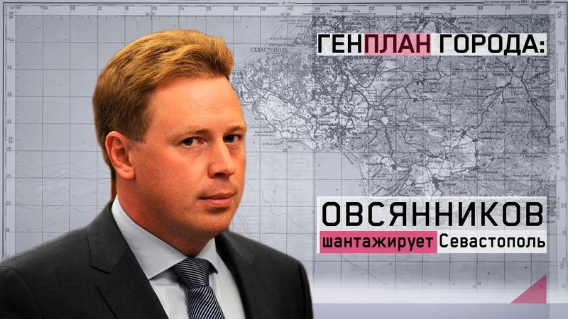 Генплан города: Овсянников шантажирует Севастополь (Руслан Осташко)