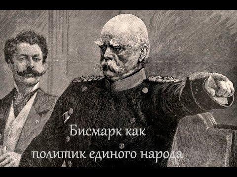 Бисмарк как политик единого народа. Лекция Эдуарда Юрченко