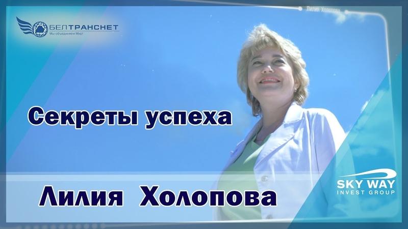 Секреты успеха от Лилии Холоповой