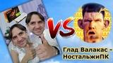 Глад Валакас - НостальжиПК (пожилой реп про худший техно канал)