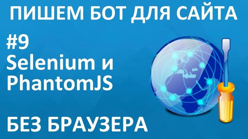 9 Бот для сайта - программирование на C и Selenium. Автоматизация без окна браузера