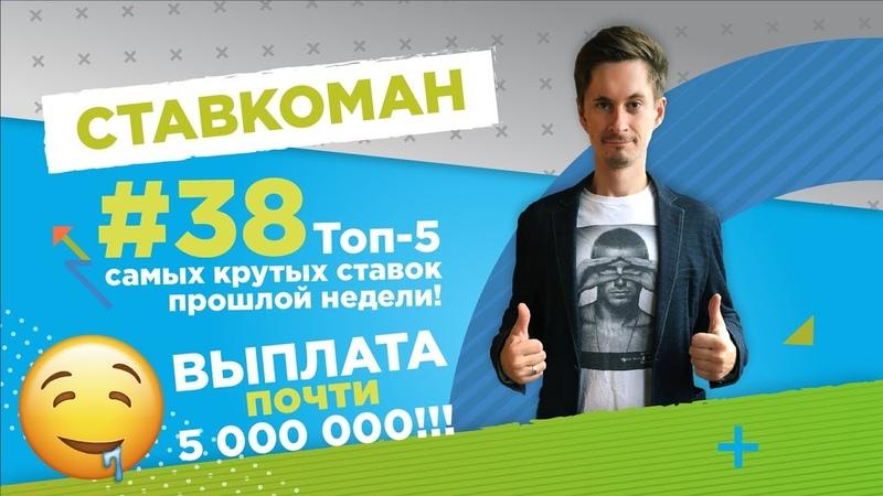 Ставкоман 38 Ставишь 2 450 000 и снимаешь 4 949 000