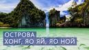 Экскурсия на острова Хонг и Яо Ной Яо Яй | Таиланд | Пхукет | Као Лак | Цены | Отзывы | Авитип