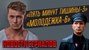 Съемки третьего сезона Пять минут тишины дата выхода 6 сезона Молодежка НОВОСТИ СЕРИАЛОВ