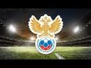 Спартак Москва - Локомотив Москва Матч за 3-е место Первенства России РФС ТВ