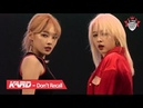 KARD(카드) - Don't Recall(돈리콜) 서울광장 무대 [2018 K-POP COVER DANCE FESTIVAL]