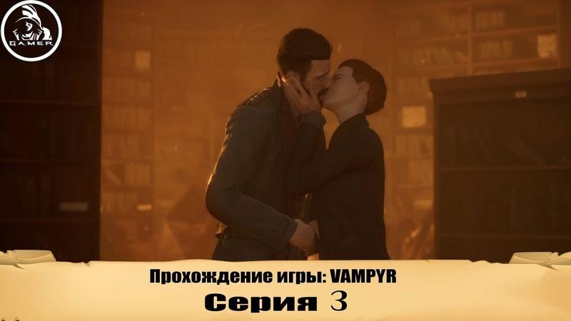 Прохождение Vampyr - серия 3