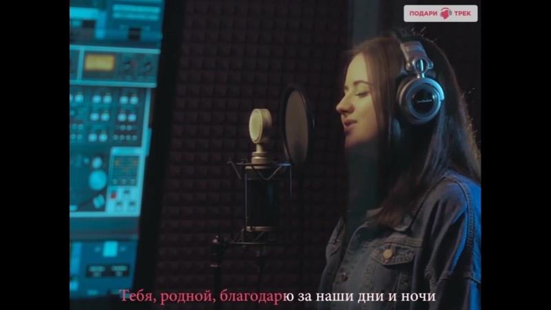 Наш автор-исполнитель NATALIYA, с песней для нашей заказчицы Наташи для ее мужа Максима