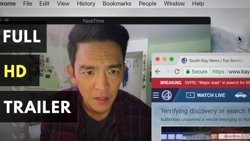 Поиск (2018) дублированный трейлер