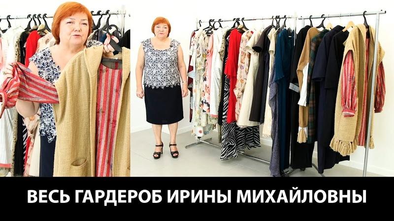 Все платья в гардеробе Ирины Михайловны Обзор платьев разных сезонов Ирины Михайловны Паукште