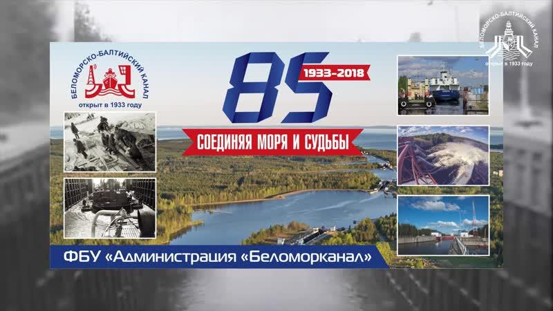 Беломорканал 85 лет