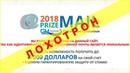 Акция Prize Mail 2018 и проект Global Email Consorcium отзывы