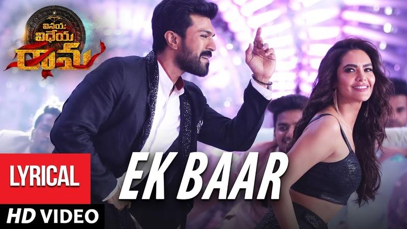 Ek Baar Song With Lyrics | Vinaya Vidheya Rama Songs | Ram Charan, Kiara Advani, Esha Gupta | DSP