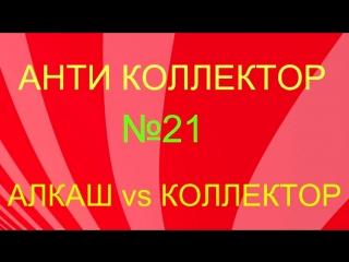 11. АЛКАШ vs КОЛЛЕКТОРЫ. КОЛЛЕКТОР ЗВОНИТ БУХОМУ. ПРАНК №21