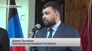 Глава ДНР Денис Пушилин принял участие в открытии новой угольной лавы на шахте Иловайская Актуально 16 04 19