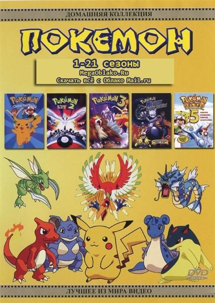 Покемоны / Pokemon [1-21 сезоны] [RUS] (1998-2018/HDTV/HDTVRip/WEBRip/DVDRip) [Американская версия]
