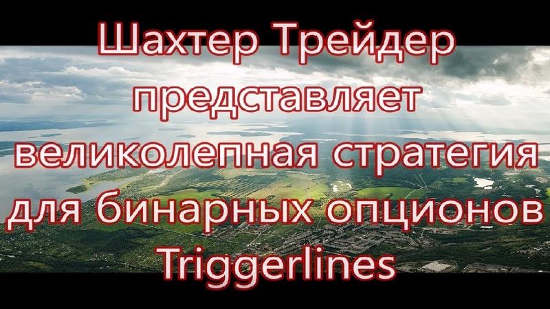 Шахтер Трейдер представляет, великолепная стратегия  Triggerlines
