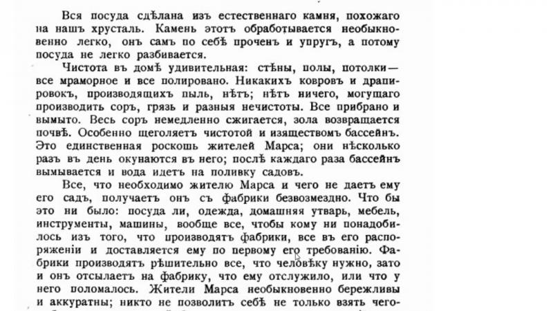 (1) Учебник офицеров царской армии 1897г. Жизнь на Венере, Земле и Марсе (1 часть)