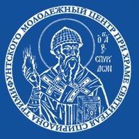 Логотип Молодежь храма свт. Спиридона