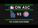 MLB |  Dodgers vs Cubs