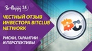 Честный Отзыв о Битклаб нетворк Риски гарантии и перспективы Bitclub Network